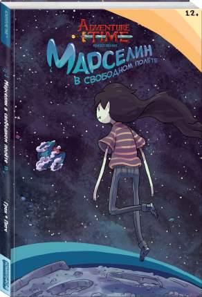 Adventure Time / Время Приключений, Марселин в свободном полёте