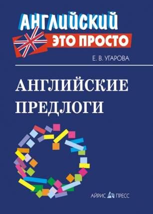Английские предлоги: Краткий справочник