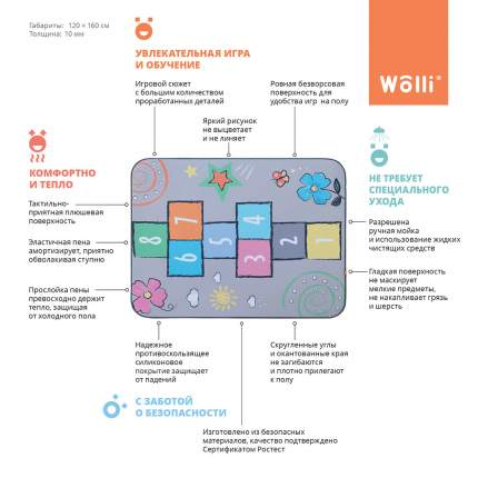 Игровой плюшевый ковер 3в1 Wolli matlig, классики на светлом, 120х160 см