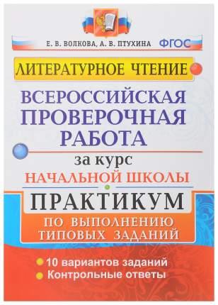 Книга Литературное чтение: Всероссийская проверочная работа за курс начальной школы: пр...