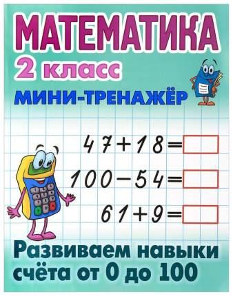 Математика, 2 класс, Развиваем навыки счета от 0 до 100