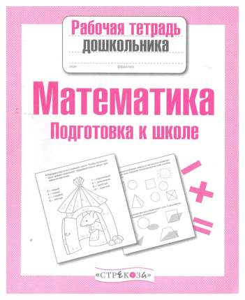 Математика, Подготовка к школе