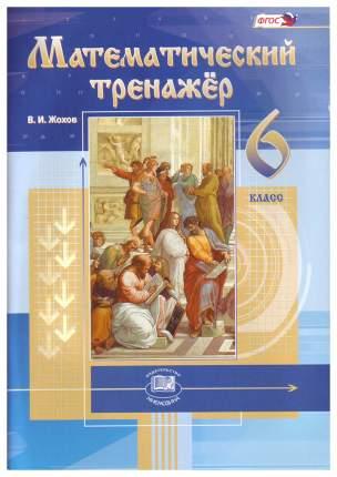Математический тренажёр, 6 класс: пособие для учителей и учащихся / 4-е изд,, стер,