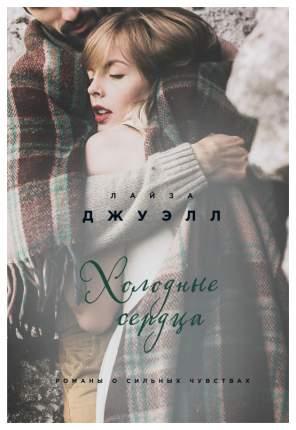 Книга Холодные сердца : роман