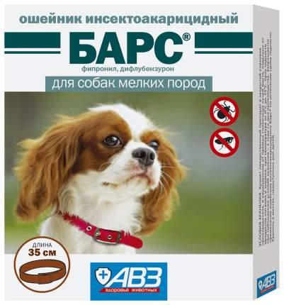 Ошейник для мелких собак против блох, власоедов, вшей, клещей АВЗ Барс коричневый, 35 см