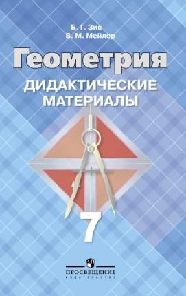 Книга Геометрия, Дидактические материалы, 7 класс: пособие для общеобразовательных орга...