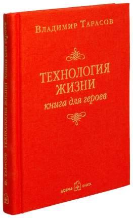 Книга Технология жизни, книга для героев