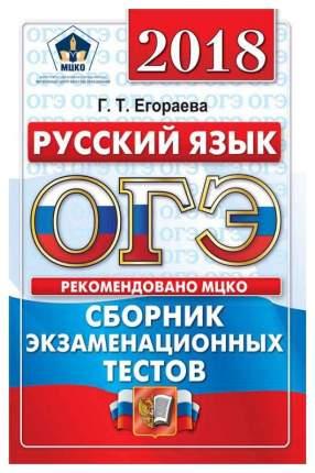 ОГЭ 2018, Русский язык, Основной государственный экзамен, Сборник экзаменационных тестов