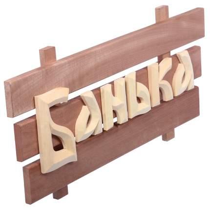 """Табличка  деревянная  """"Банька"""" (Банные штучки)"""