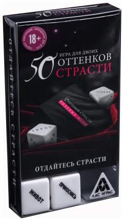 Игра для двоих 50 оттенков страсти с кубиками Сима-Ленд