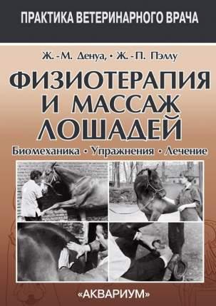 Физиотерапия и массаж лошадей. Биомеханика. Упражнения. Лечение