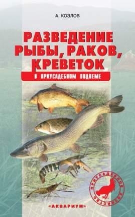 Книга Разведение рыбы, раков, креветок в приусадебном водоеме
