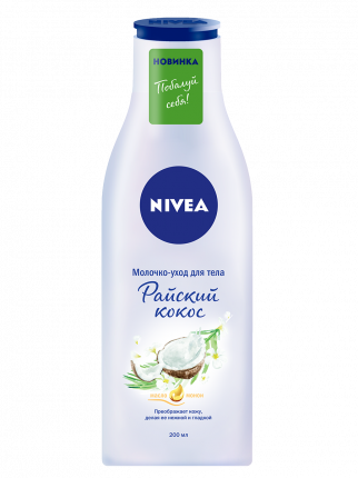 Молочко для тела Nivea Райский кокос 200 мл