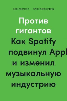 Книга Против гигантов: Как Spotify подвинул Apple и изменил музыкальную индустрию