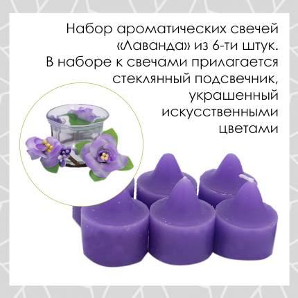 Набор аромасвечей, 6 шт , Лаванда, сиреневый, 16х9х5 см, Diligence party DP-CNDL-75