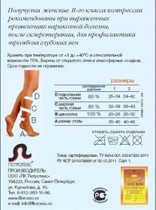 Гольфы Filorosso женские на полную ногу Terapia ( Big Size) 50 den, 2 кл. комп. р.2 черный
