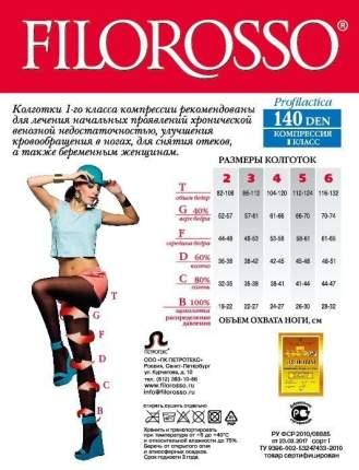 Колготки Filorosso лечебно-профилактические Profilactica 140 den, 1 класс черный р.6