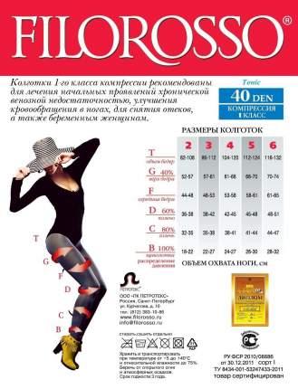 Колготки Filorosso лечебно-профилактические, TONIC 40 den, 1 класс черный р.4