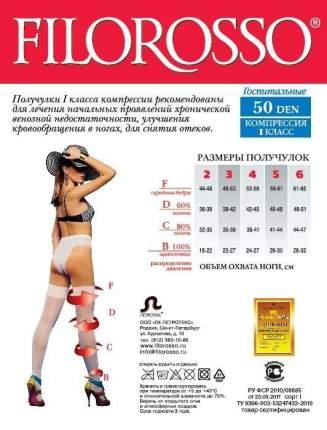 Чулки Filorosso Госпитальные 50 den, 1 кл. с резинкой р.3 беж