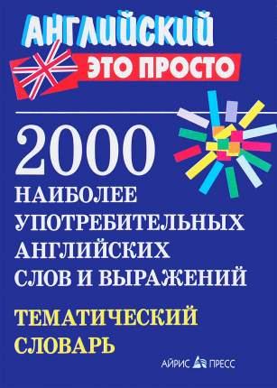2000 наиболее употребительных английских слов и выражений, Тематический словарь