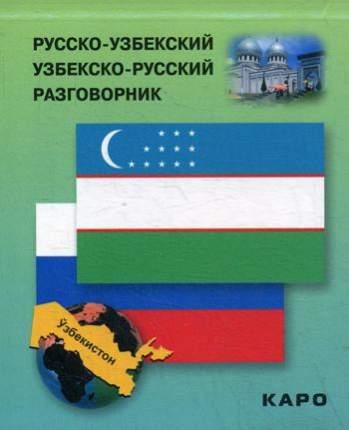 Русско-узбекский и узбекско-русский разговорник,