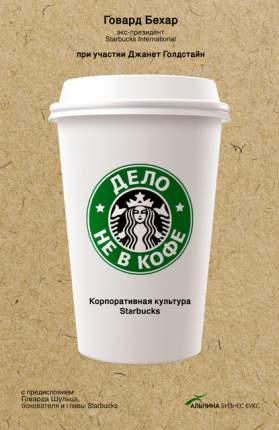 Книга Дело не в кофе: корпоративная культура Starbucks