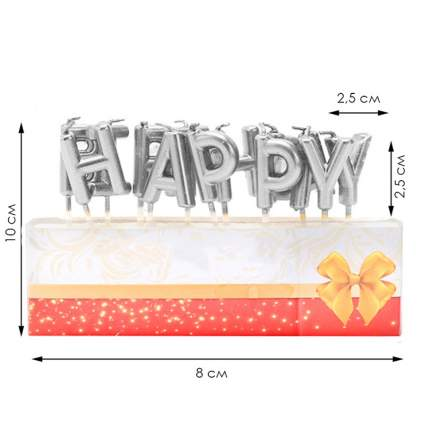Набор свечей для торта Diligence party С Днем рождения! серебристый