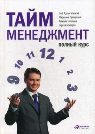 Книга Тайм-менеджмент. Полный курс: Учебное пособие