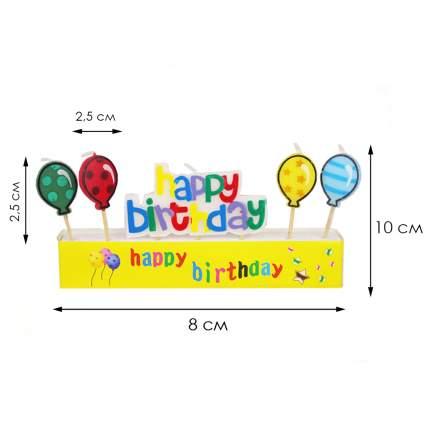 Набор свечей для торта Diligence party С Днем рождения! Воздушные шарики, 5 шт.