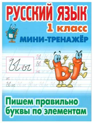 Русский язык, 1 класс, Пишем правильно буквы по элементам