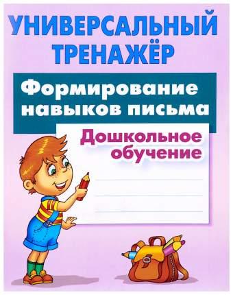 Формирование навыков письма