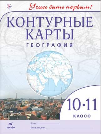 География 10 класс: контурные карты (ФГОС)