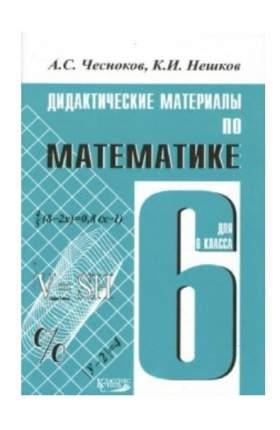 Книга Дидактические материалы по математике : 6 класс : практикум / 4-е изд,