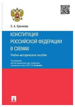 Конституция РФ в схемах: учебно-методическое пособие