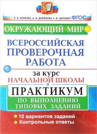 Книга Всероссийская проверочная работа за курс нач, шк, окружающий мир, Практикум, ФГОС...