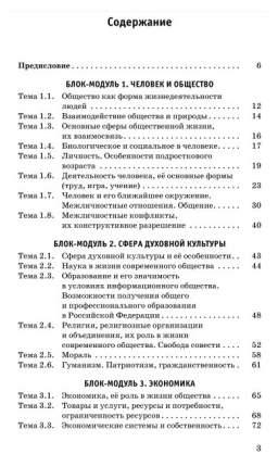 ОГЭ 17(тв)!Обществознание,Новый полный справочник для подготовки