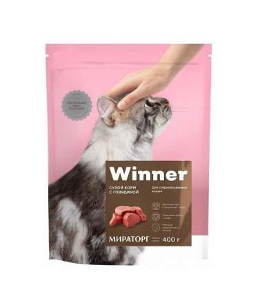 Сухой корм для стерилизованных кошек Winner, с говядиной, 400 г