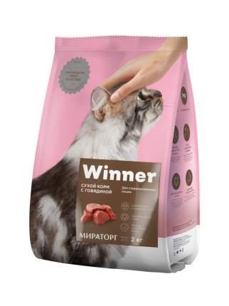 Сухой корм для стерилизованных кошек Winner, с говядиной, 2 кг