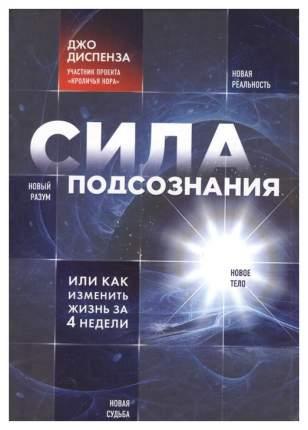 Книга «Сила подсознания, или Как изменить жизнь за 4 недели»