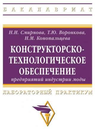 Книга Конструкторско-технологическое обеспечение предприятий индустрии моды: Лабораторн...