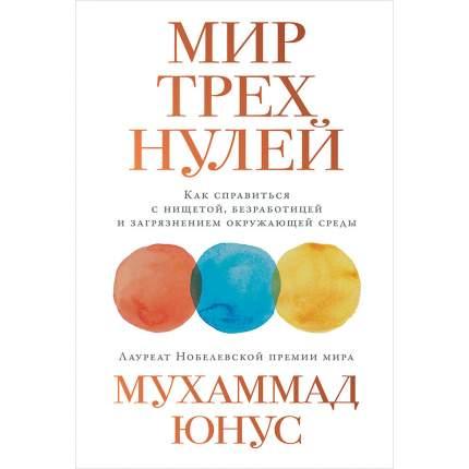 Книга Мир трех нулей: Как справиться с нищетой, безработицей и загрязнением окружающей ...