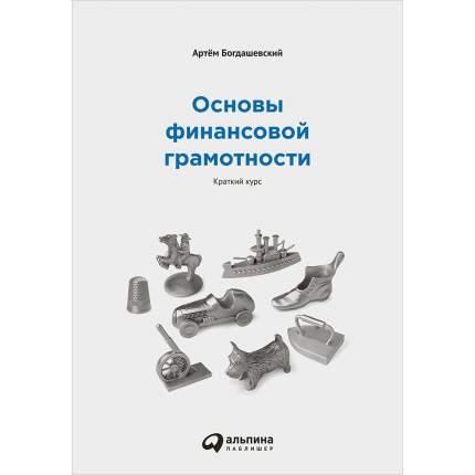 Основы финансовой грамотности: Краткий курс