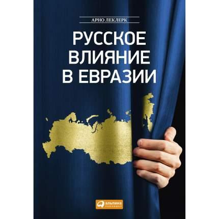 Русское влияние в Евразии: Геополитическая история от становления государства до времен...