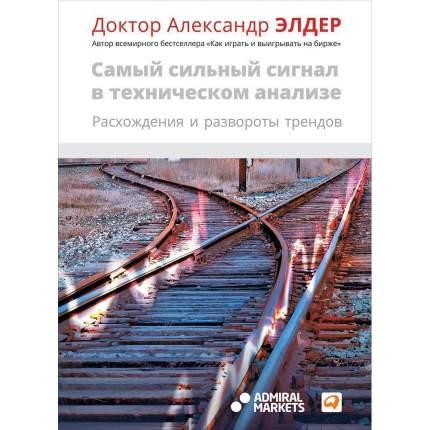 Книга Самый сильный сигнал в техническом анализе: Расхождения и развороты трендов