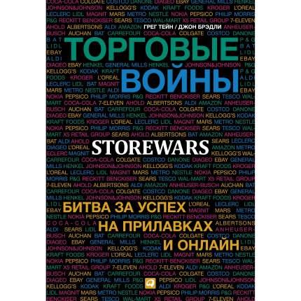 Книга Торговые войны: Битва за успех на прилавках и онлайн