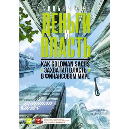 Книга Деньги и власть: Как Goldman Sachs захватил власть в финансовом мире