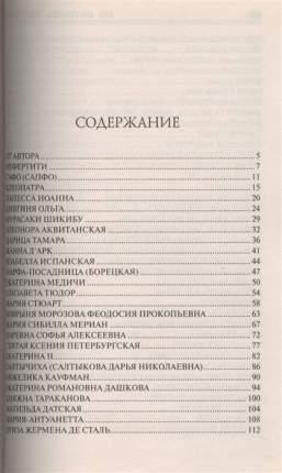 Книга 100 великих женщин