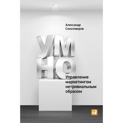 Книга УМНО, или Управление маркетингом нетривиальным образом