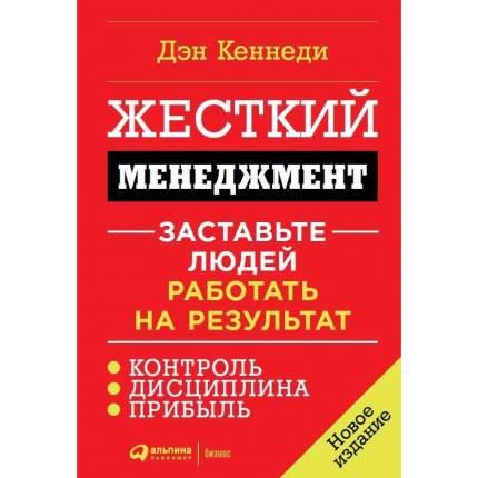 Книга Жесткий менеджмент: Заставьте людей работать на результат (мягкая обложка)