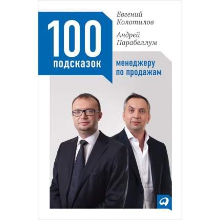 Книга Книга 100 подсказок Менеджеру по продажам